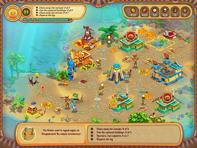 The Great Empire: Relic Of Egypt - Screenshot 5